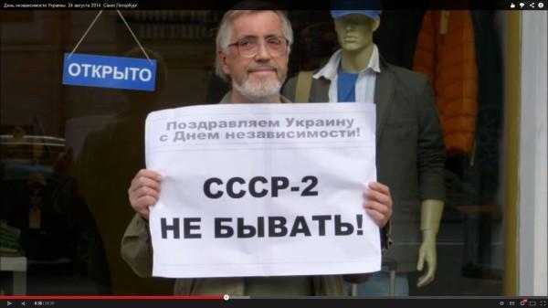 СССР-2 не бывать, плакат №2 из 3 (из видео)