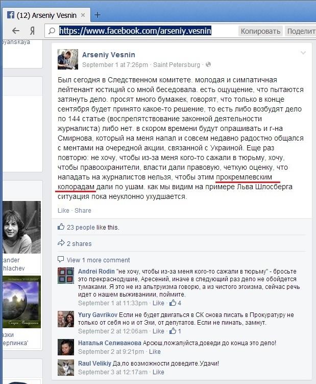 Веснин с Эха Москвы в Петербурге называет людей колорадами, как сами знаете кто