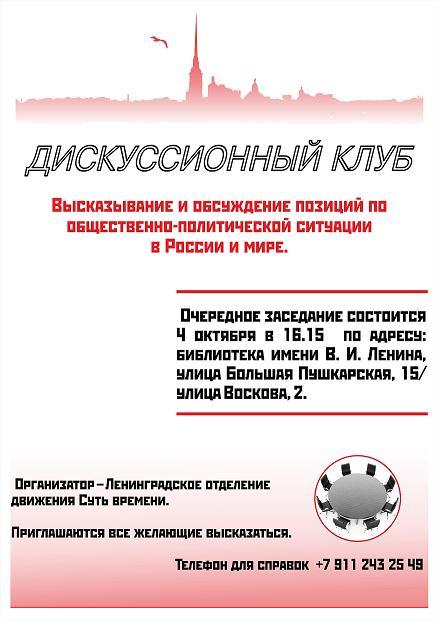 diskussionny_klub_4_10_2014