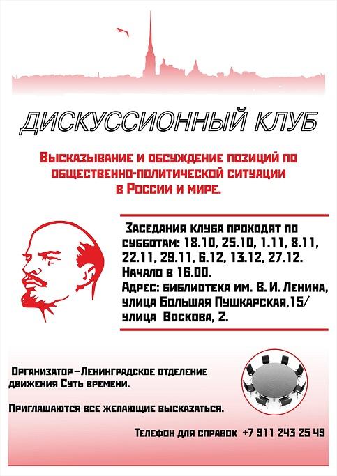 Diskusionny_klub_10.2014–12.2014_small