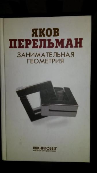 Обложка книги «Занимательная геометрия» Перельмана