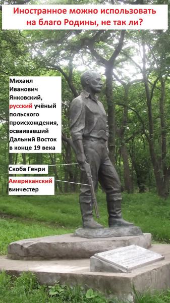 Дальний Восток, Приморский край, с. Безверхово, памятник М. И. Янковскому с винчестером в правой руке