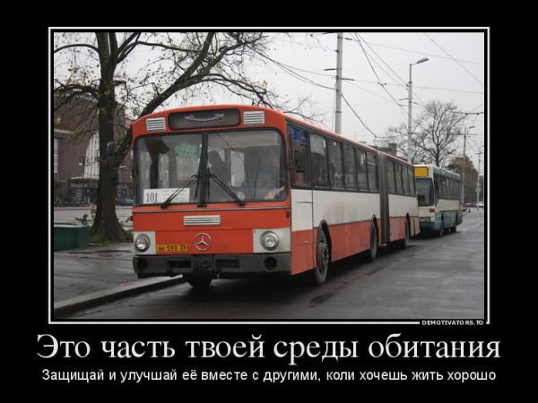 293467_eto-chast-tvoej-sredyi-obitaniya_demotivators_to