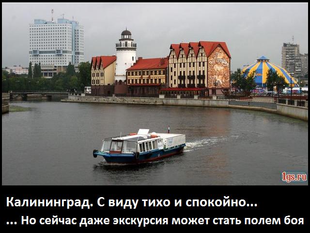Рыбная деревня в Калининграде. С виду тихо и спокойно... Но сейчас даже экскурсия может стать полем боя