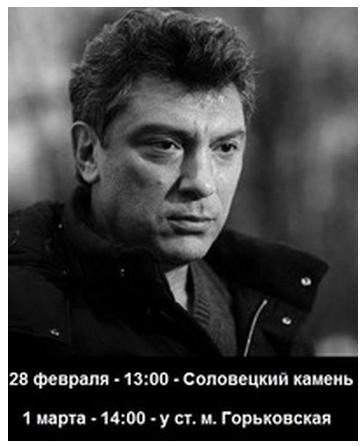 Санкт-Петербург, в память о Немцове