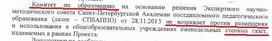 Отрывок письма от комитета по образованию, посланного 3 декабря 2015