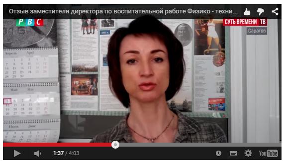 Отзыв завуча саратовского физмат лицея по стенгазете «Шаги истории»