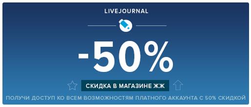Скидка 50% в магазине ЖЖ