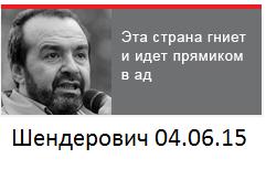 Эхо Москвы, Шендерович 04.06.2015
