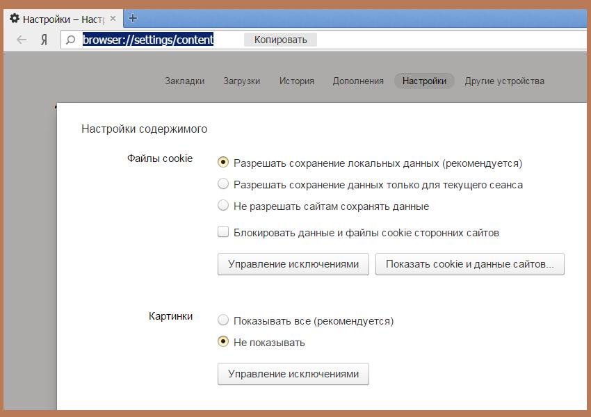 Отключение картинок в Яндекс.Браузере