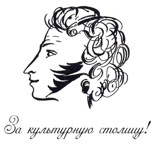 Профиль Пушкина — логотип группы «За культурную столицу!»