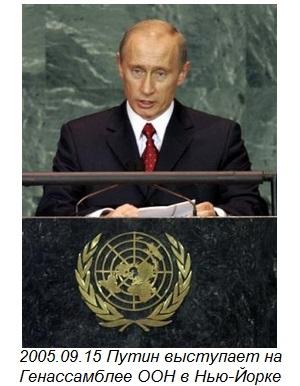 2015.09.15 Путин выступает на Генассамблее ООН в Нью-Йорке (10 лет назад)
