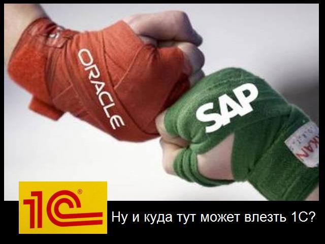 SAP против Oracle. Ну и куда тут может влезть 1С?