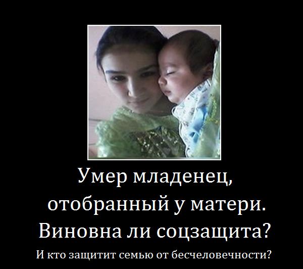 Умер младенец, отобранный у матери. Виновна ли соцзащита? И кто защитит семью от бесчеловечности?