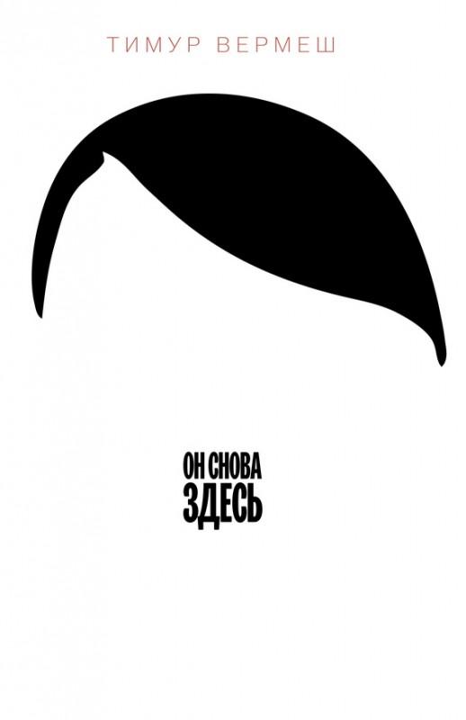 «Он уже здесь» — обложка книги, адресующая к Гитлеру