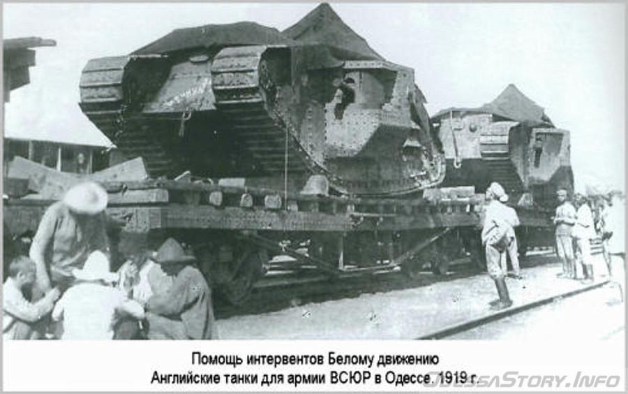 1919, Одесса. Военная помощь интервентов Белому движению. Английские танки для армии ВСЮР