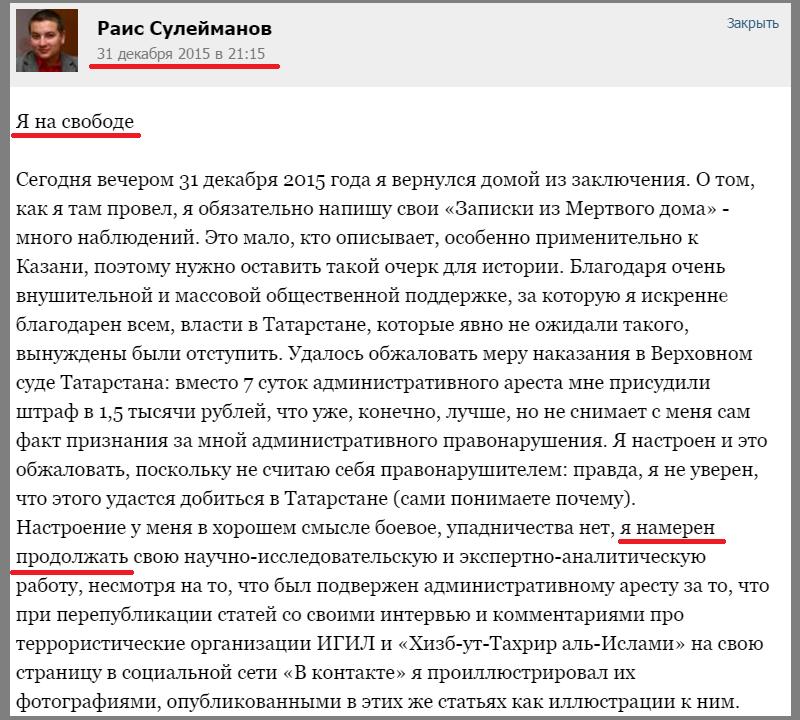 Запись на страничке Сулейманова в соцсети