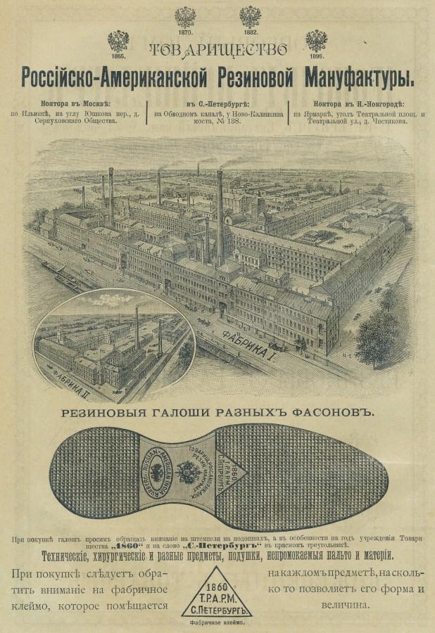 Реклама товарищества резиновой мануфактуры, 1899 (будущий завод «Красный треугольник»)
