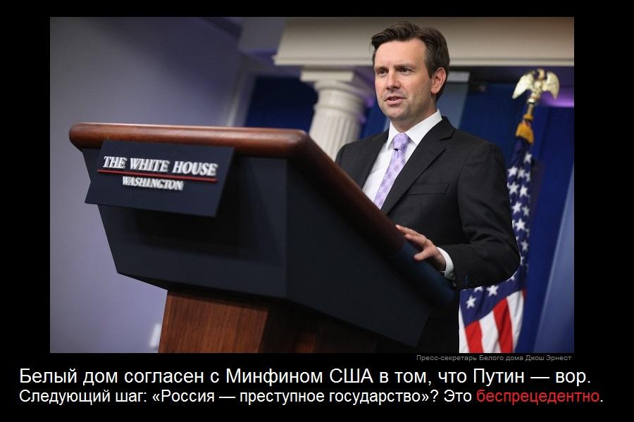 Белый дом согласен с Минфином США в том, что Путин — вор. Следующий шаг Россия — преступное государство. Это беспрецендентно.