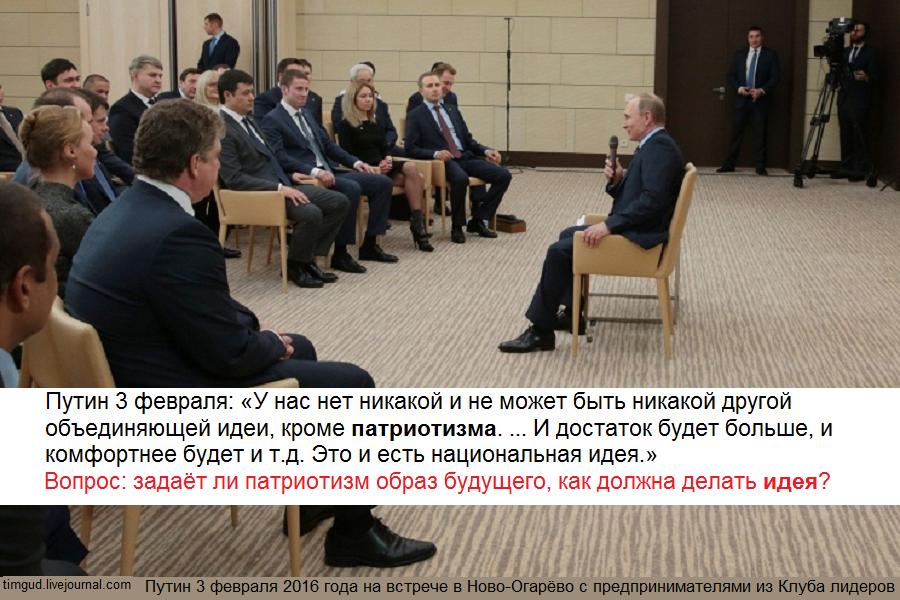 Не может быть другой объединяющей идеи, кроме патриотизма, заявил Путин 2016.02.03