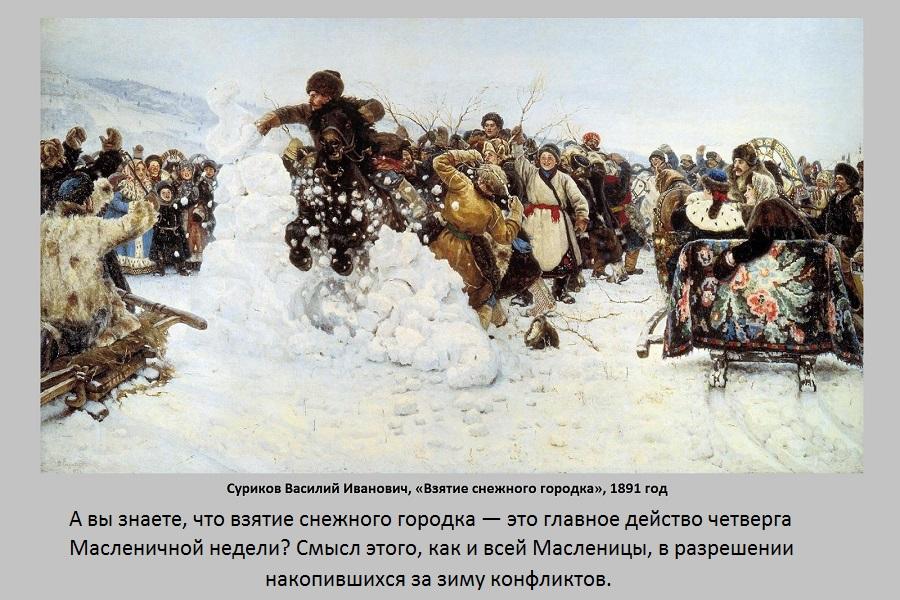 Суриков В.И., «Взятие снежного городка», 1891 г.