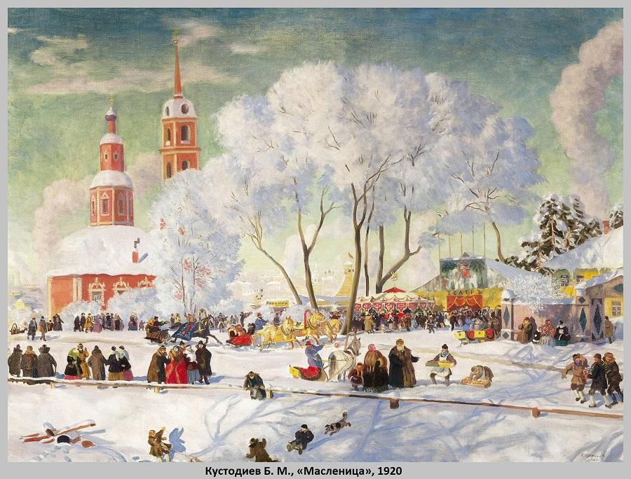 Кустодиев Б. М., «Масленица», 1920