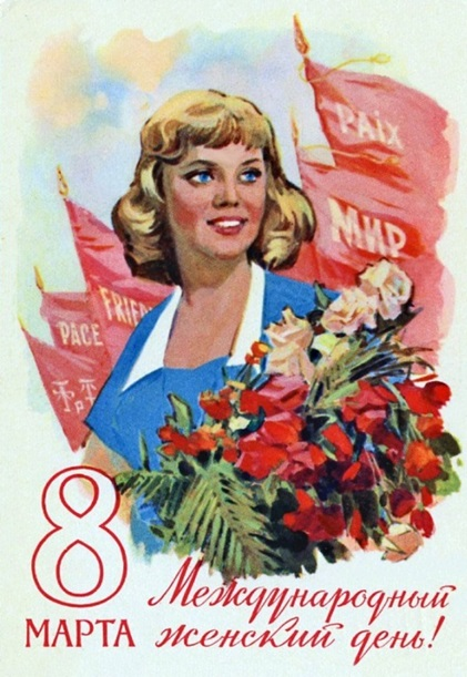 Советская открытка к 8 марта