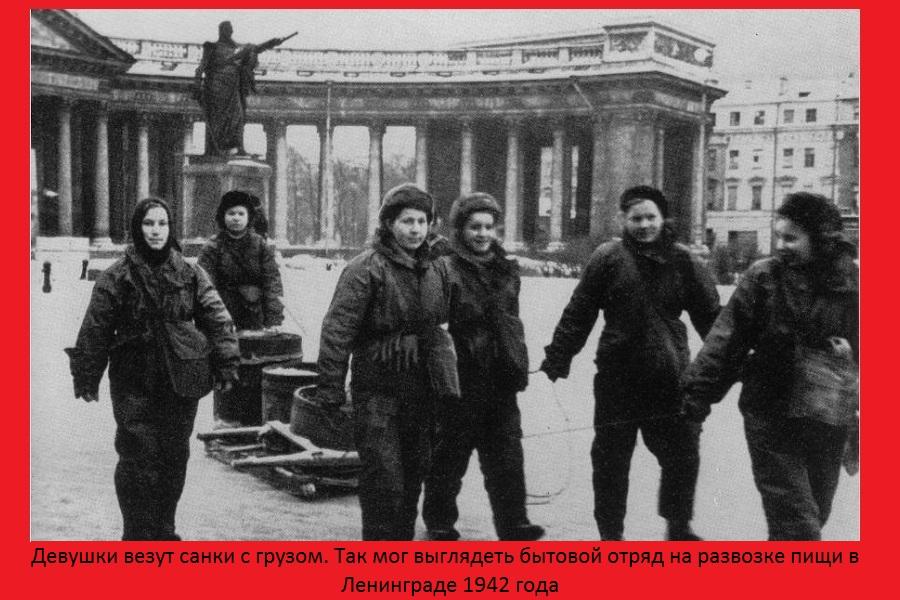 Девушки везут санки с грузом. Так мог выглядеть бытовой отряд на развозке пищи в Ленинграде 1942 года