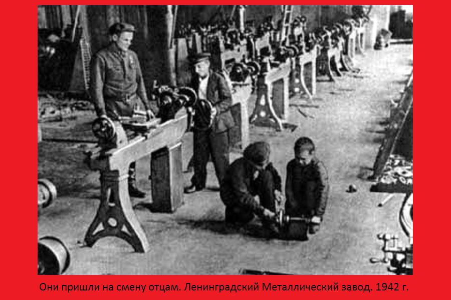 Они пришли на смену отцам. Ленинградский Металлический завод, 1942 г.