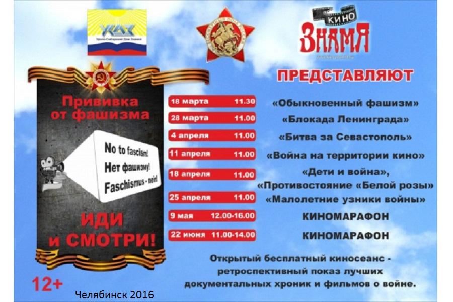 Афиша киномарафона «Прививка от фашизма» в Челябинске, 2016
