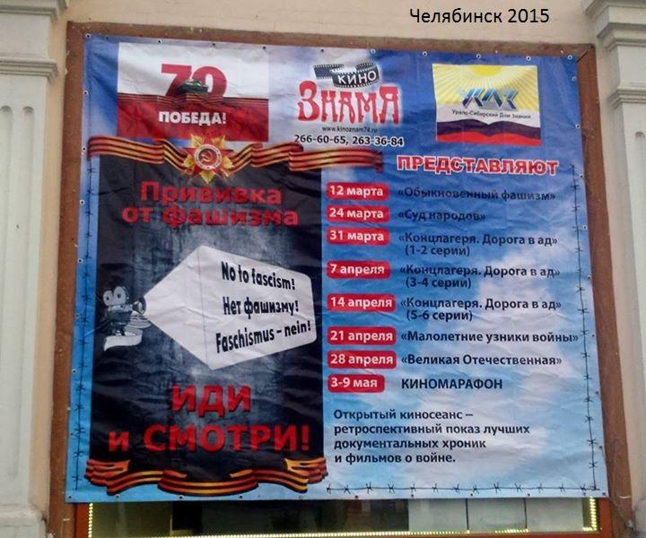 Афиша киномарафона «Прививка от фашизма» в Челябинске, 2015