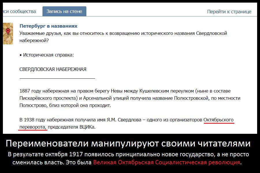Скриншот голосования в группе Топонимической комиссии. Переименователи манипулируют своими читателями. В результате октября 1917 появилось принципиально новое государство, а не просто сменилась власть. Это была Великая Октябрьская Социалистическая революция.
