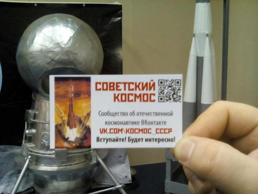 Вступайте в группу vk.com/kocmoc_cccp !