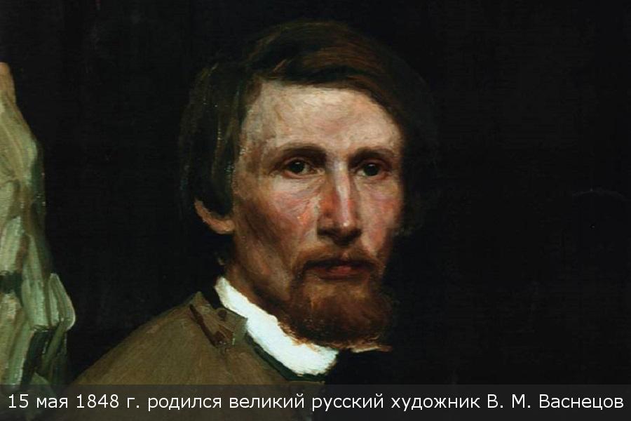 Васнецов Виктор Михайлович — автопортрет, 1873 г.