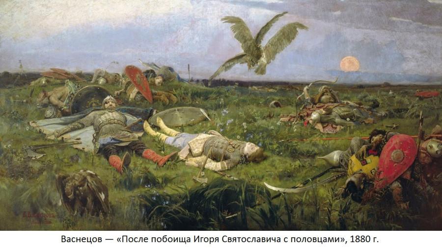 Васнецов — «После побоища Игоря Святославича с половцами», 1880 г.
