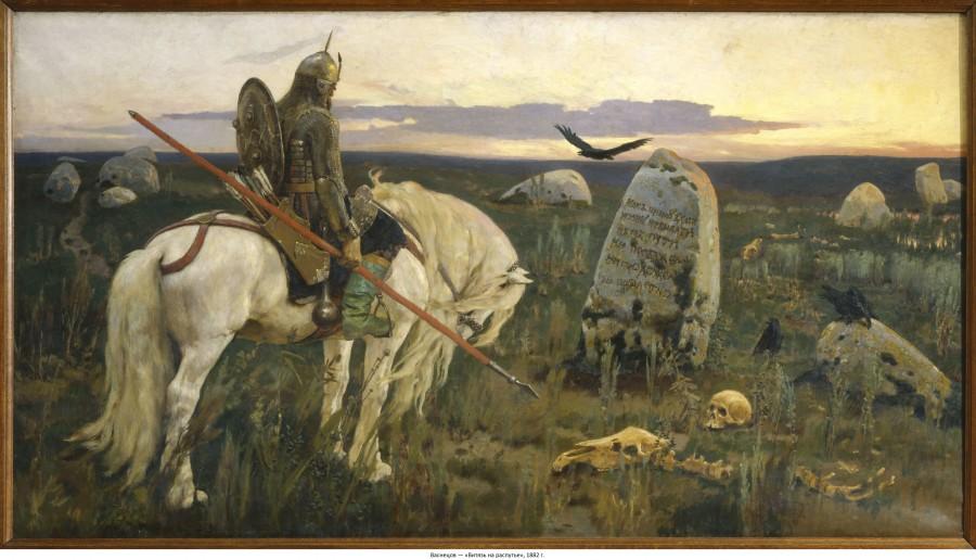 Васнецов — «Витязь на распутье», 1882 г.
