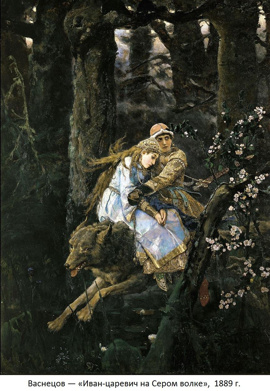 Васнецов — «Иван-царевич на Сером волке»,  1889 г.