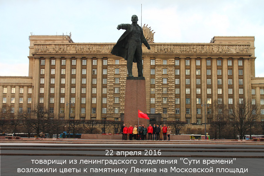22 апреля 2016 года товарищи из ленинградского отделения движения «Суть Времени» возложили цветы к памятнику В.И. Ленина на Московской площади.