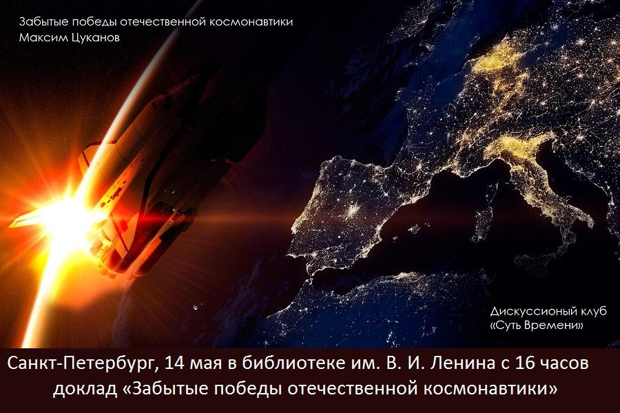 Санкт-Петербург, 14 мая в библиотеке им. В. И. Ленина доклад Максима Цуканова «Забытые победы отечественной космонавтики»