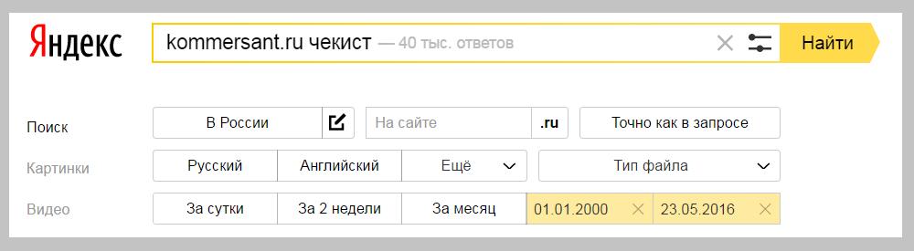 КоммерсантЪ о чекистах с 2000 года