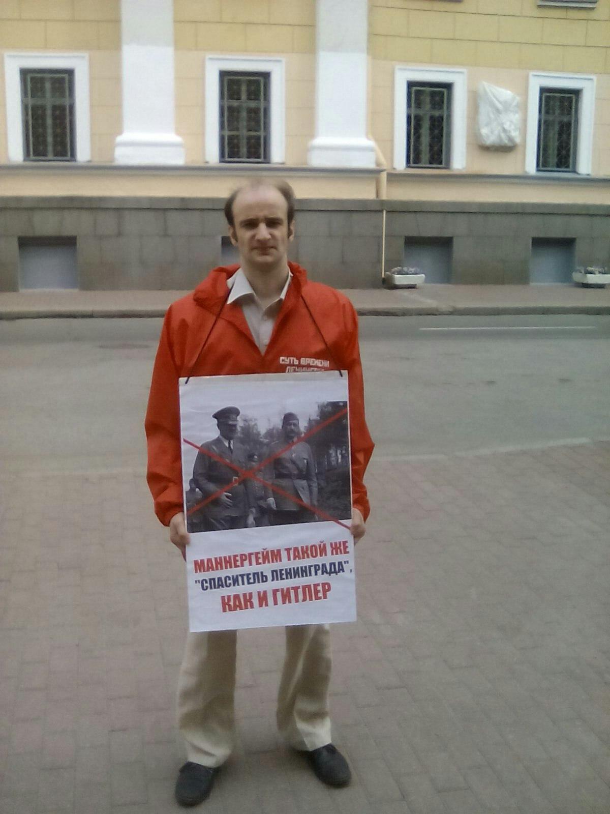 одиночный пикет протеста «Сути времени» против памятной доски Маннергейму.