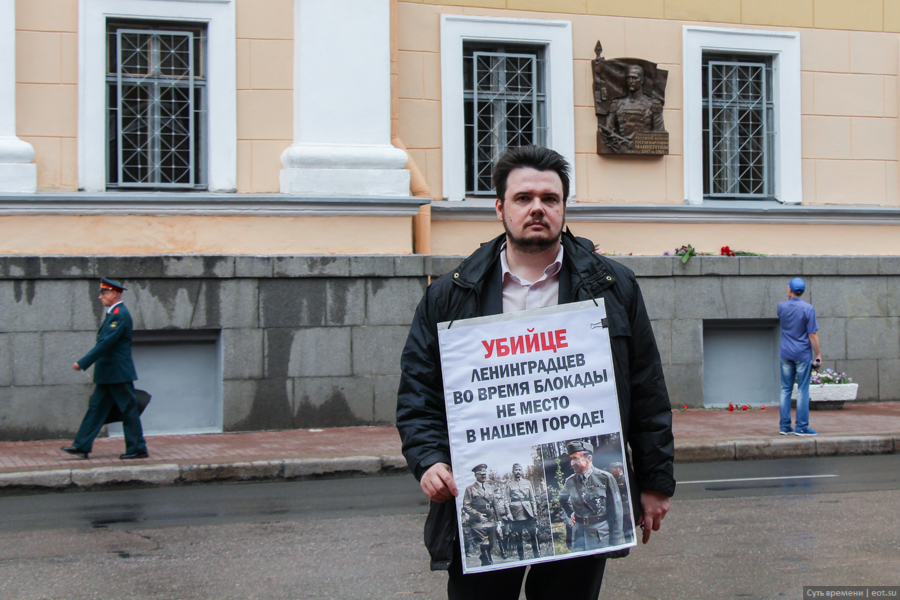 Активист «Сути времени» с протестным плакатом перед открытой в память о Маннергейме доской
