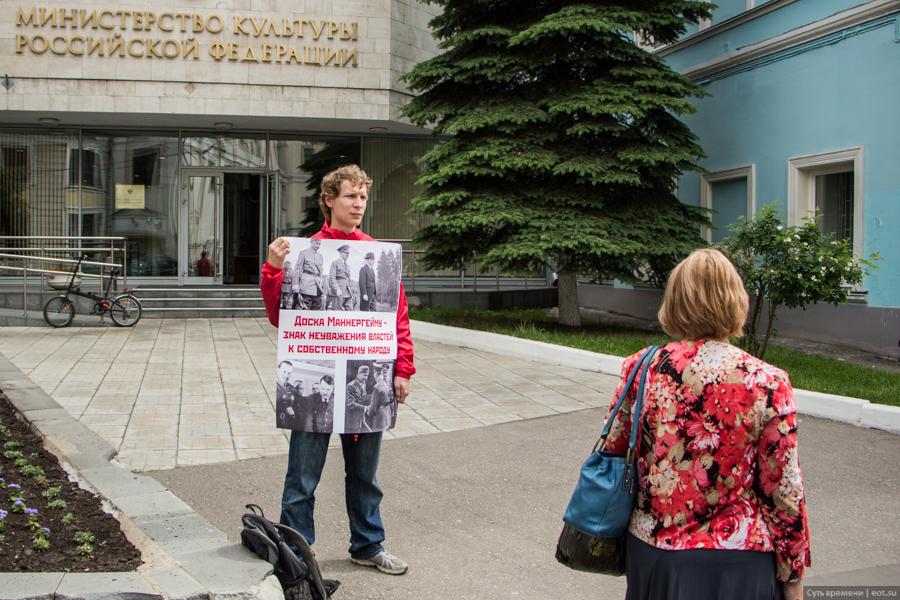 Второй активист «Сути времени» перед входом в Министерство культуры в Москве с плакатом «Доска Маннергейму — знак неуважения властей к собственному народу», эстафета пикетов передана.