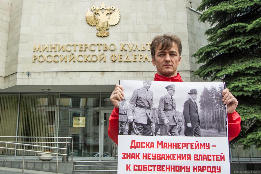 Третий активист «Сути времени» перед входом в Министерство культуры в Москве с тем же плакатом, эстафета пикетов идёт