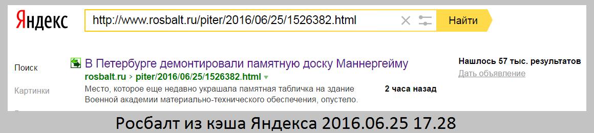 Росбалт из кэша Яндекса 2016.06.25 17.28