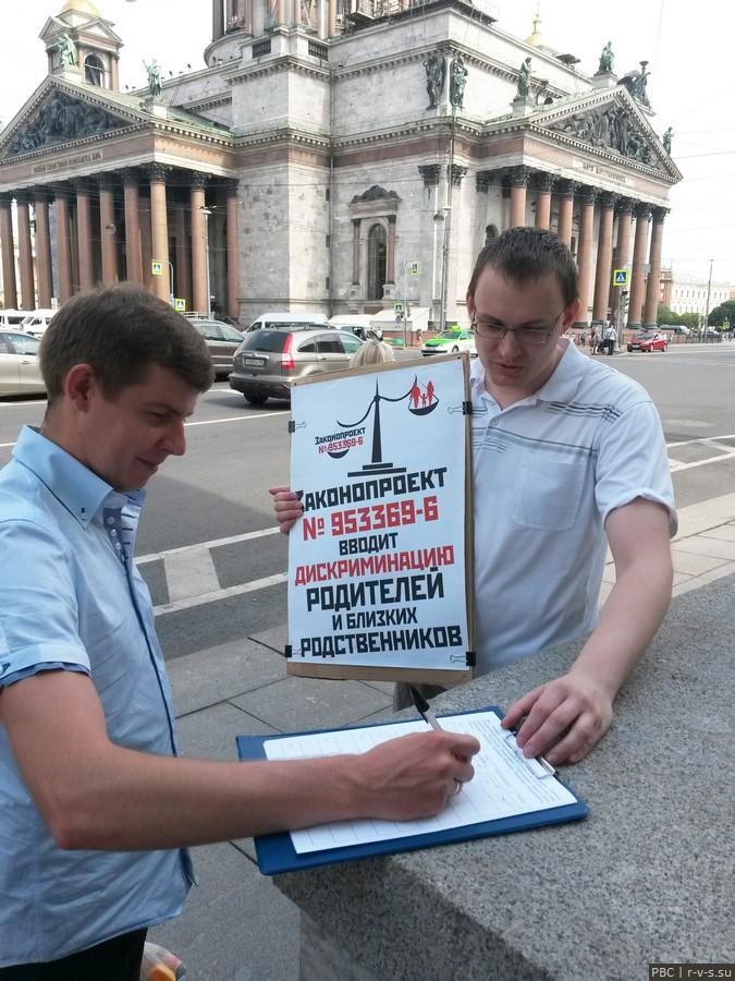 20160626_150900 Отец подписывается против антисемейных законов на фоне Исаакиевского собора (вертикальное фото).jpg