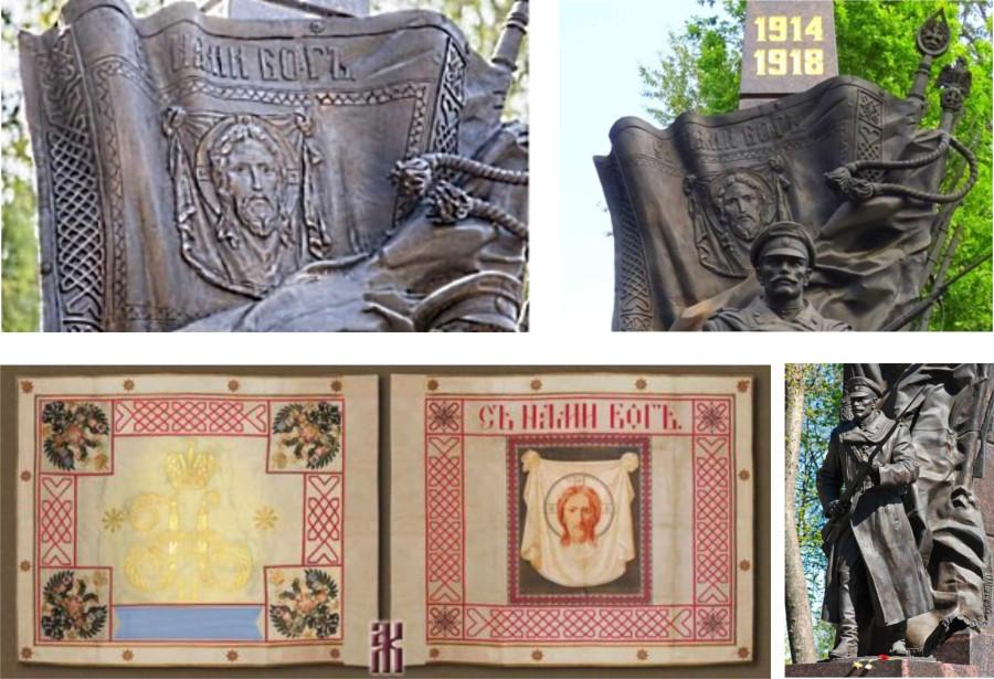 Полковое знамя со Спасом нерукотворным на памятнике о Первой мировой войне в Пскове