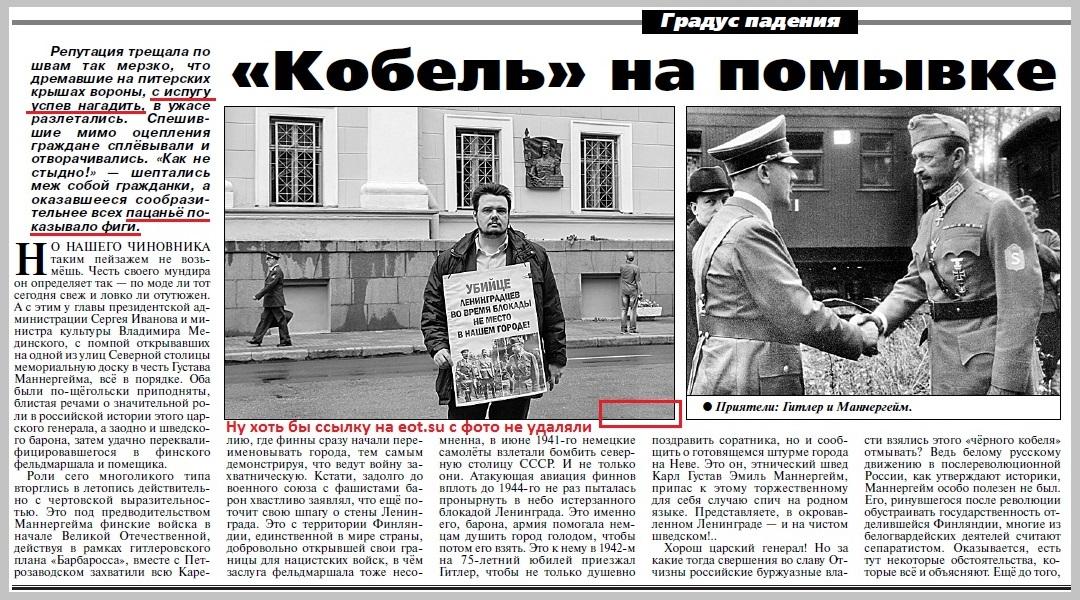 Фото одиночного пикета «Сути времени» в газете «Правда», №75 от 14.07.2016, статья «Кобель» на помывке