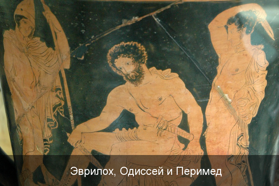 Эврилох, Одиссей и Перимед