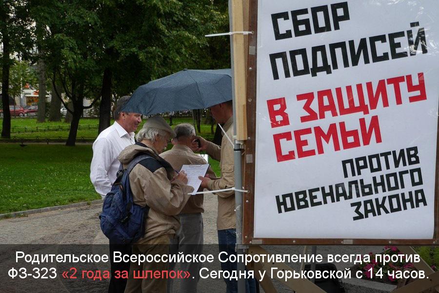 Родительское Всероссийское Сопротивление всегда против ФЗ-323 «2 года за шлепок». Сегодня у Горьковской с 14 часов.